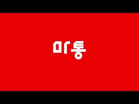 video review of 마통
