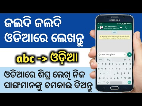 English Keyboard Odia Font | Tech Tips | abc to ଓଡ଼ିଆ