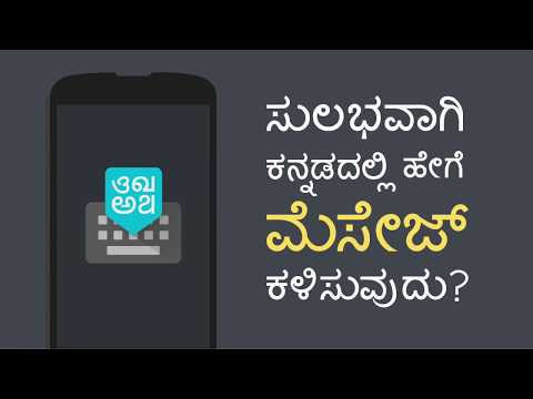 How to type in kannada on android keyboard | ಕನ್ನಡ
