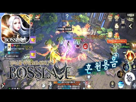 Bosslave 보스 레이브 [KR] - MMORPG Gameplay (Android)