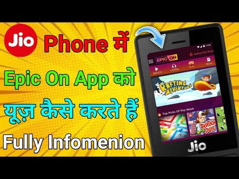 🔥Jio Phone Me Epic On App Use Kaise Karte !! Fully Infomenion🔥