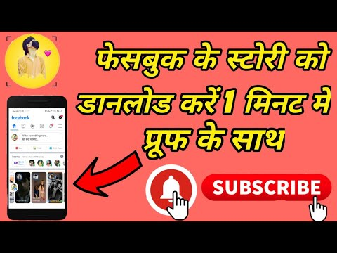 HOW TO DOWNLOAD FACEBOOK STORY    ONLY 1 SECOND 👍