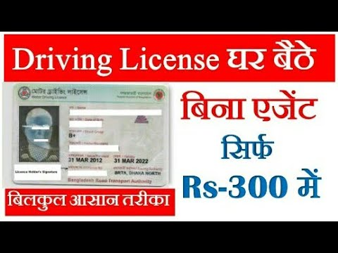 Driving license | Apply Online |Let's learn