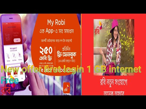 My Robi apps new offer first login for 1 GB data Free
