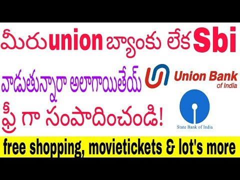 How to earn money online with Union Bank of india - Telugu : How to make money in Telugu 2017 by SBI