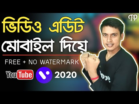 Complete Guide Vita App Use Bangla | FREE Video Editor for Android Without Watermark | TECHNO PRABIR