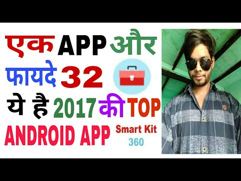 Smart Kit 360 app review in Hindi | all in one Android app Smart Kit 360 awesome application top app
