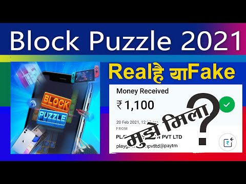 Block puzzle 2021 payment proof | Block puzzle 2021 app real or fake | block puzzle 2021 withdraw !