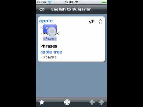 Bulgarian English Dictionary & Translator for iPhone by BitKnights