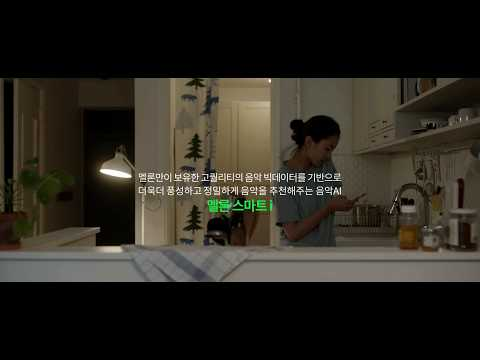 video review of 멜론