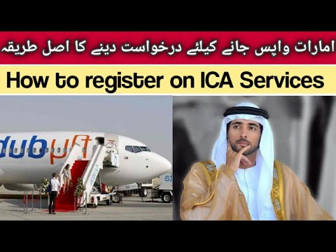 How to register in Smart ICA Services for UAE | Step by Step Process | Umair Chaudhary