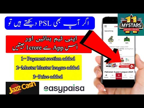 How to earn money from PSL 6 in 2021|| How to play my star 11 fantasy league