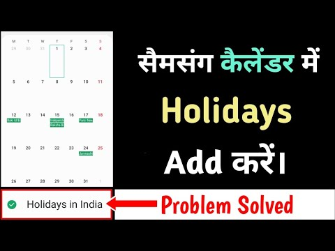 How to Show/Enable Public Holidays in Samsung Calendar App (One UI) | Add Holidays in India Option