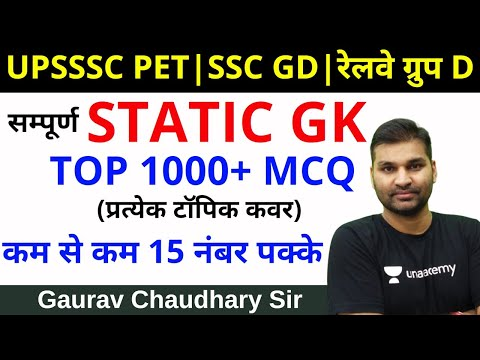Important Static GK MCQ | Expected GK MCQ for NTPC & GROUP D | TOP 1000 MCQ