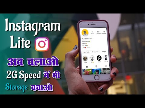Instagram lite for android,how to use Instagram lite