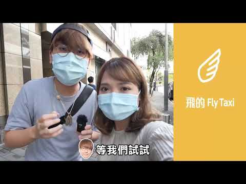 video review of Fly Taxi 的士