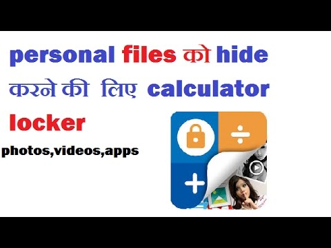 Smart Way To Lock Your Photos, Videos, Apps Using Calculator  - Must Try