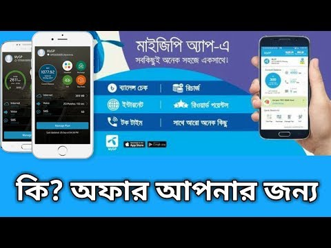 How to use Mygp app | get call list | New GP internet offer | gp minute package