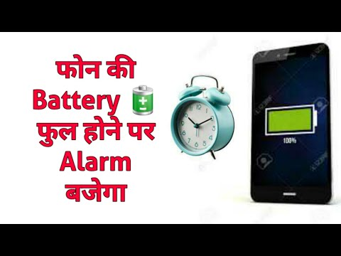 Best App for Mobile Charging | Full Battery and Theft Alarm || in hindi ||