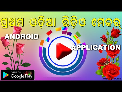 video review of Odia Video Maker