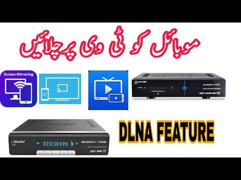 How to use DLNA feature in digital satellite receivers?