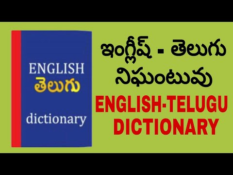 Best English to Telugu Dictionary app in your Android in telugu | ENGLISH - TELUGU DICTIONARY APP