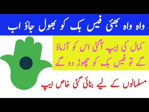 Best Android App Made For Only Muslims | Facebook Ko Bhool Jao Ab | Try This app Once | Theshukran