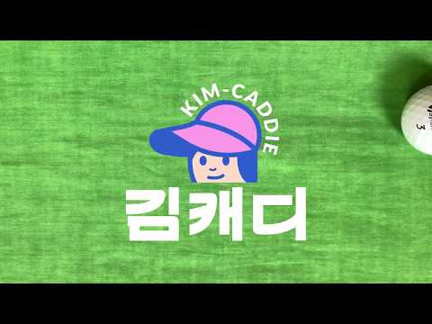 video review of 김캐디