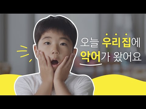 video review of 째깍악어