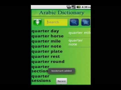 English to Arabic dictionary for Android Mobiles