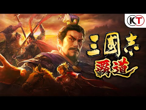 video review of 三國志 覇道