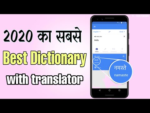 Best Dictionary App For Android | Best Dictionary App