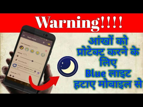 How to Use Bluelight Filter App in Android Phone