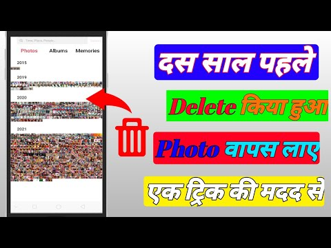 Delete Photo वापस Kaise Laye How To Recover Photo In Gallery 2021