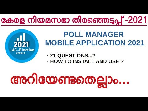 POLL MANAGER 2021 | MOBILE APPLICATION FOR POLLING OFFICIALS | KERALA ELECTION 2021