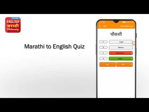 English to Marathi Dictionary Android application features