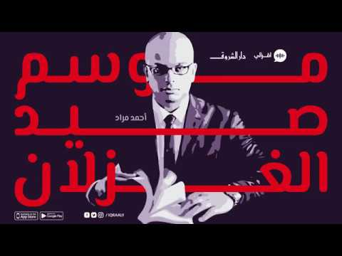 video review of اقرأ لي