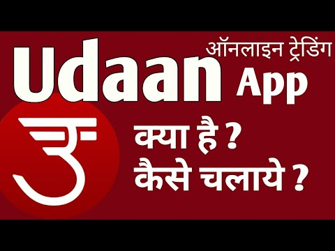 How to use Udaan App in hindi