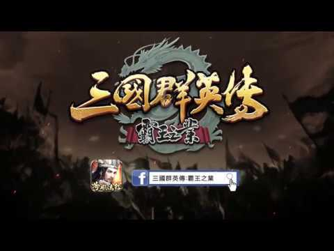 video review of 三國群英傳-霸王之業