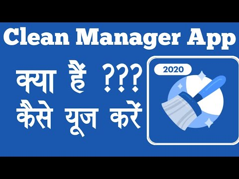 Clean Manager App Kaise Use Kare||Clean Manager App||Clean Manager