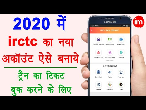 irctc account kaise banaye 2020 - mobile se train ticket kaise book kare   irctc rail connect app