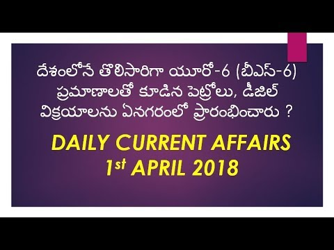 DAILY CURRENT AFFAIRS 1st April 2018