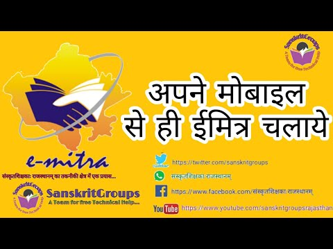 #emitra #SSO how to use e-mitra in android. SSO ID से ईमित्र का उपयोग करें।
