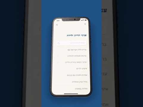 video review of Igros Kodesh by Mafteiach