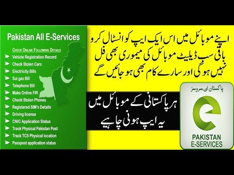 Pakistan Online E-Service App   How To Use Pakistan E-Service App   E-Service Portal Pakistan App