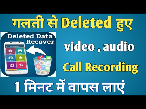 How to Recover deleted audio files from android phone || Delete Hui Audio or video ko kaise Recover