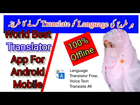 How to translate all language|| Language Translator app