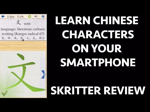 Learn Chinese characters smartphone app - Skritter review