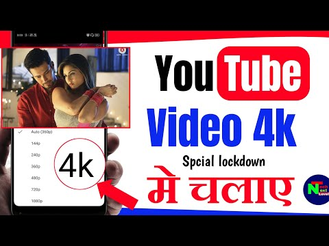 How to FIX YouTube 480p Issue, Enable PIP Mode And More Features - Official YouTuber App