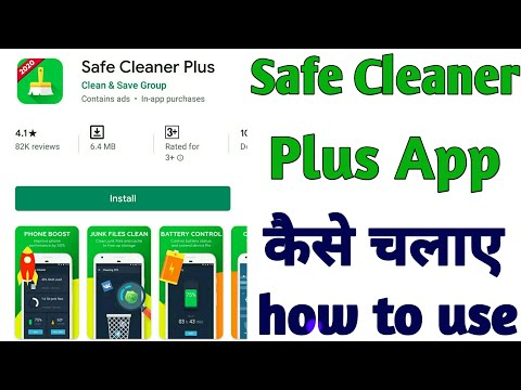 How To Use Safe Cleaner Plus App    Safe Cleaner Plus